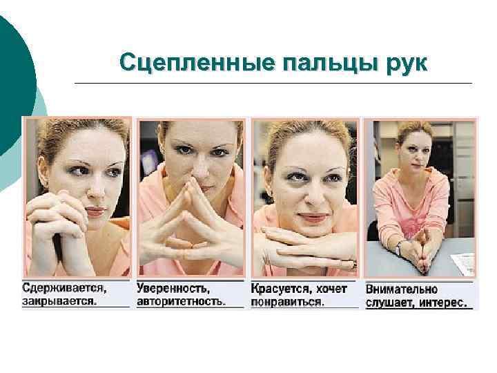 Сцепленные пальцы рук