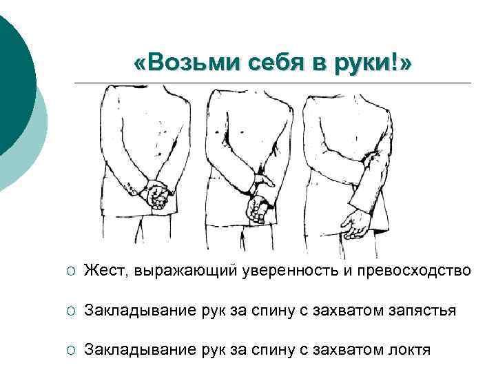 «Возьми себя в руки!» ¡ Жест, выражающий уверенность и превосходство ¡ Закладывание рук