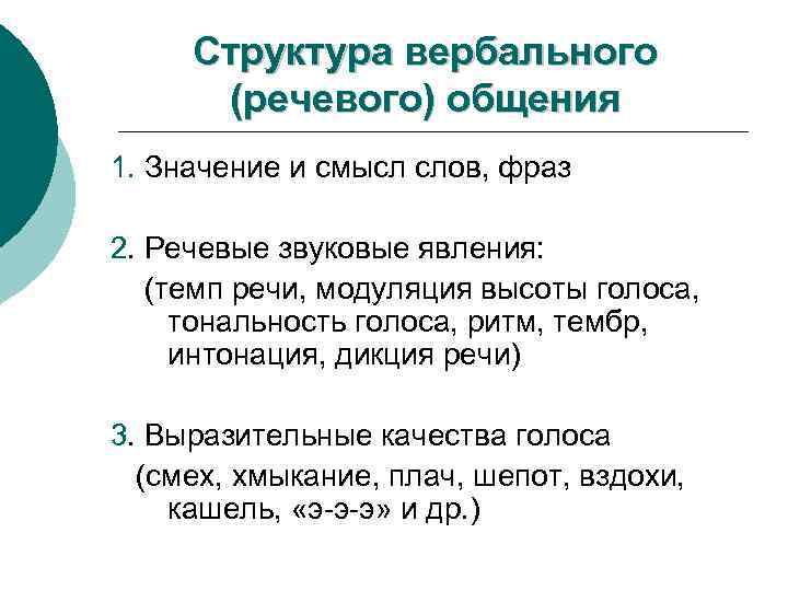 Структура вербального (речевого) общения 1. Значение и смысл слов, фраз 2. Речевые звуковые явления: