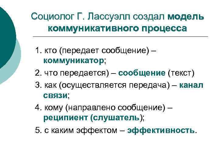 Социолог Г. Лассуэлл создал модель коммуникативного процесса 1. кто (передает сообщение) – коммуникатор; 2.