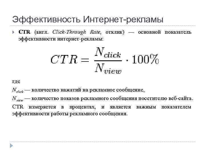 Эффективность Интернет-рекламы CTR (англ. Click-Through Rate, отклик) — основной показатель эффективности интернет-рекламы: где Nclick
