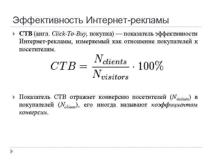 Эффективность Интернет-рекламы CTB (англ. Click-To-Buy, покупка) — показатель эффективности Интернет-рекламы, измеряемый как отношение покупателей