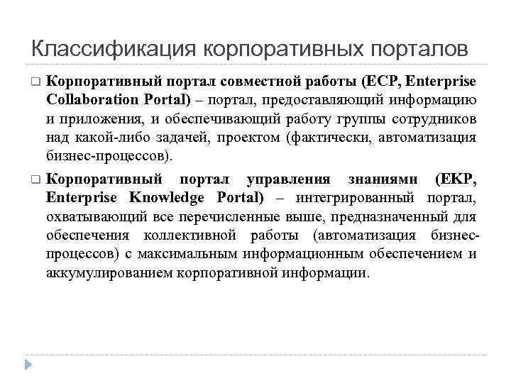 Классификация корпоративных порталов q Корпоративный портал совместной работы (ECP, Enterprise Collaboration Portal) – портал,