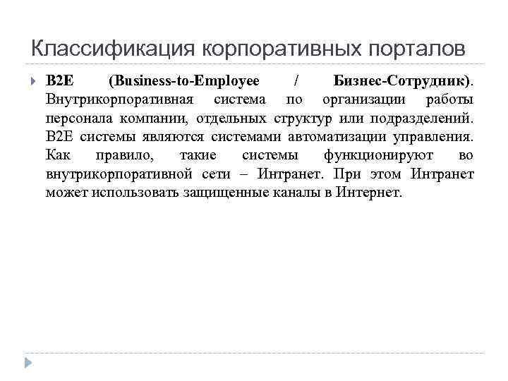 Классификация корпоративных порталов B 2 E (Business-to-Employee / Бизнес-Сотрудник). Внутрикорпоративная система по организации работы