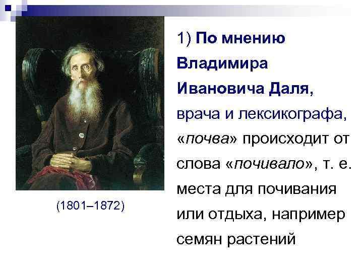 1) По мнению Владимира Ивановича Даля, врача и лексикографа, «почва» происходит от слова «почивало»