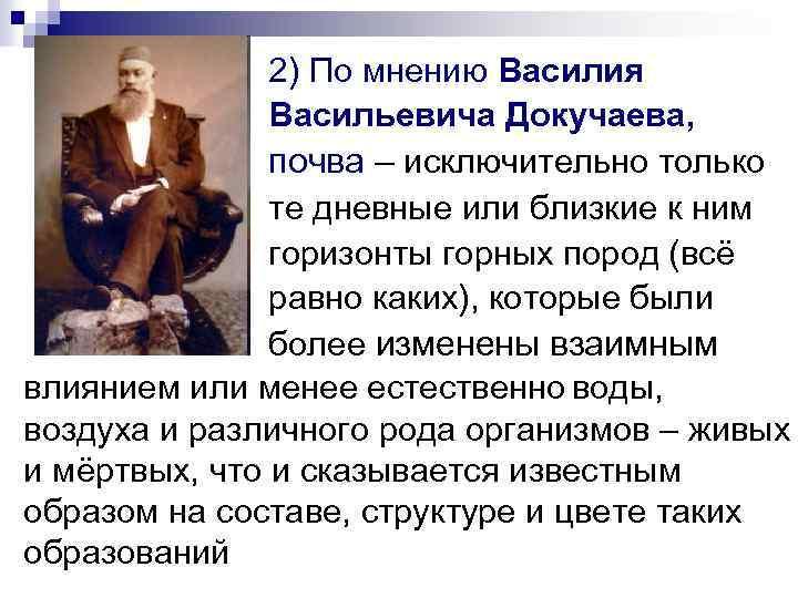 2) По мнению Василия Васильевича Докучаева, почва – исключительно только те дневные или близкие