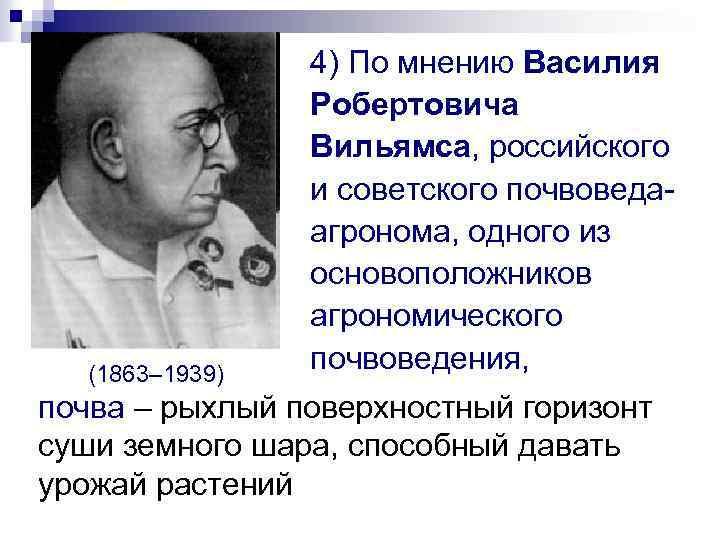 (1863– 1939) 4) По мнению Василия Робертовича Вильямса, российского и советского почвоведаагронома, одного из