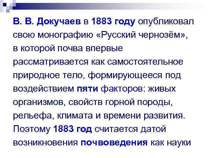 В. В. Докучаев в 1883 году опубликовал свою монографию «Русский чернозём» , в которой