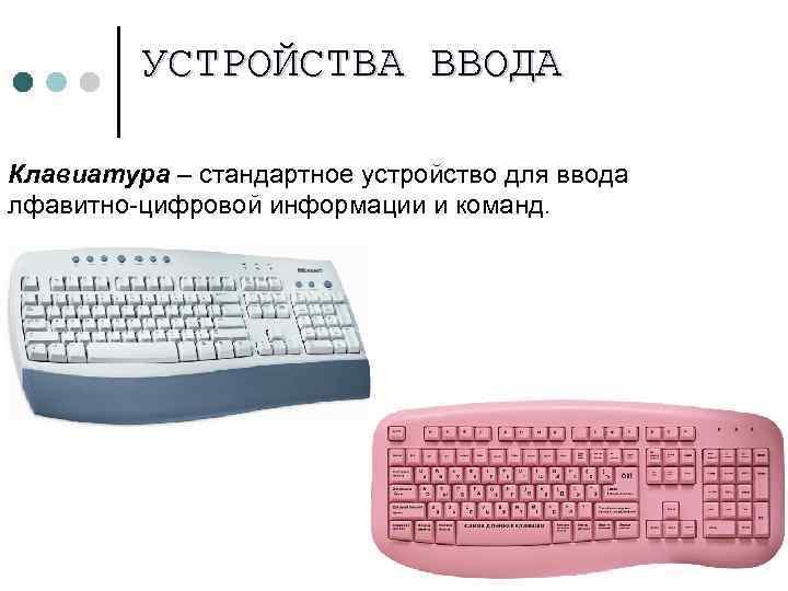 УСТРОЙСТВА ВВОДА Клавиатура – стандартное устройство для ввода лфавитно-цифровой информации и команд.