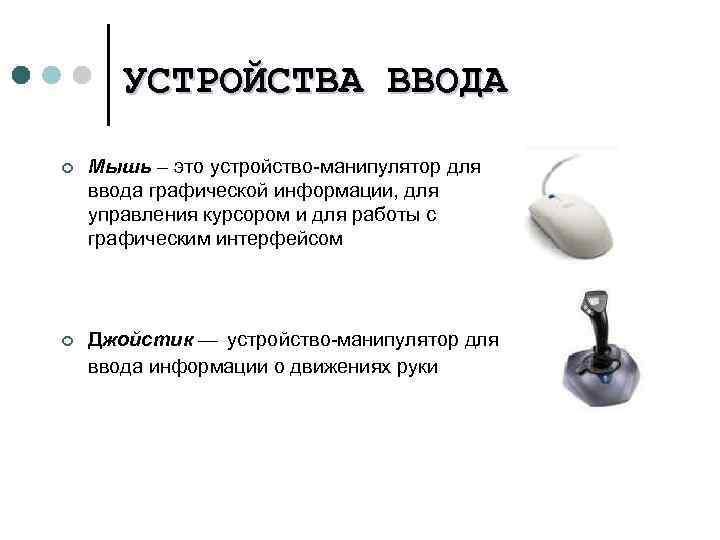 УСТРОЙСТВА ВВОДА ¢ Мышь – это устройство-манипулятор для ввода графической информации, для управления курсором