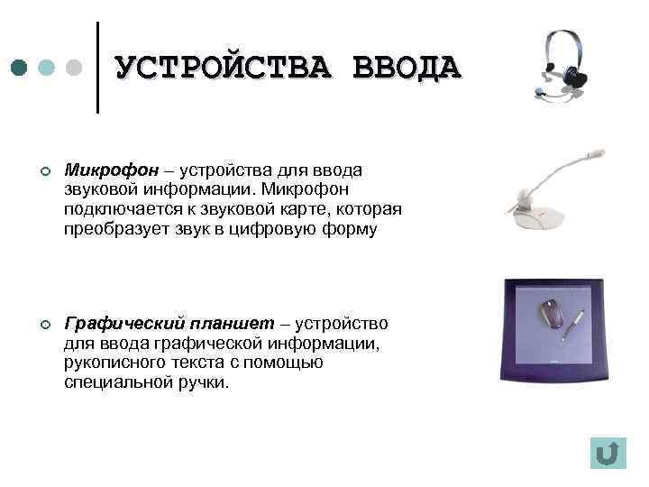 УСТРОЙСТВА ВВОДА ¢ Микрофон – устройства для ввода звуковой информации. Микрофон подключается к звуковой