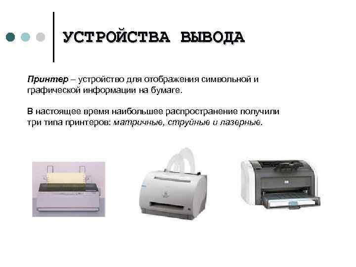 УСТРОЙСТВА ВЫВОДА Принтер – устройство для отображения символьной и графической информации на бумаге. В
