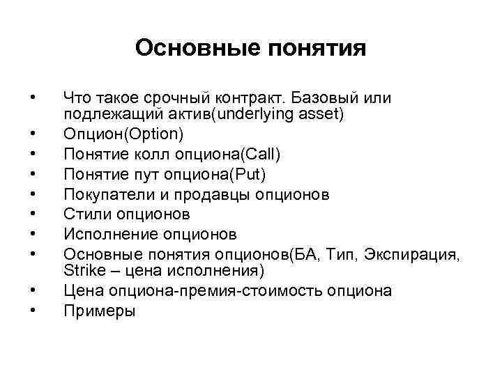 Понятие Опцион В Договоре