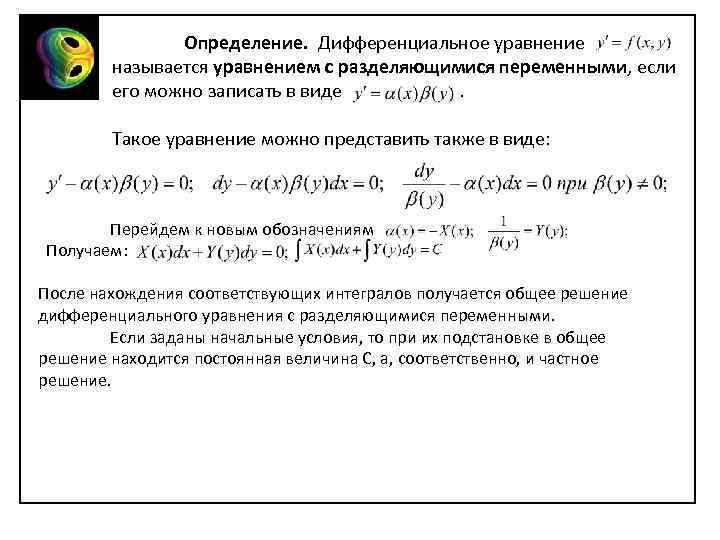 Разделяющимися переменными дифференциальные красса решебник с уравнения