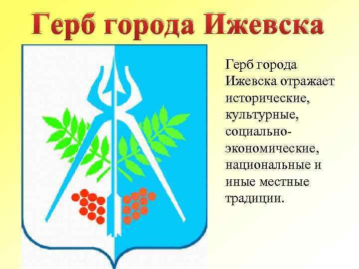 картинка флаг ижевска ягод