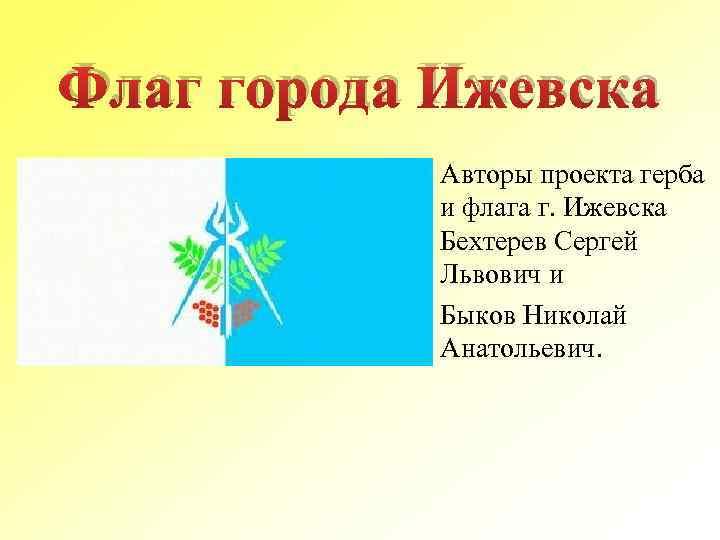 картинка флаг ижевска использование