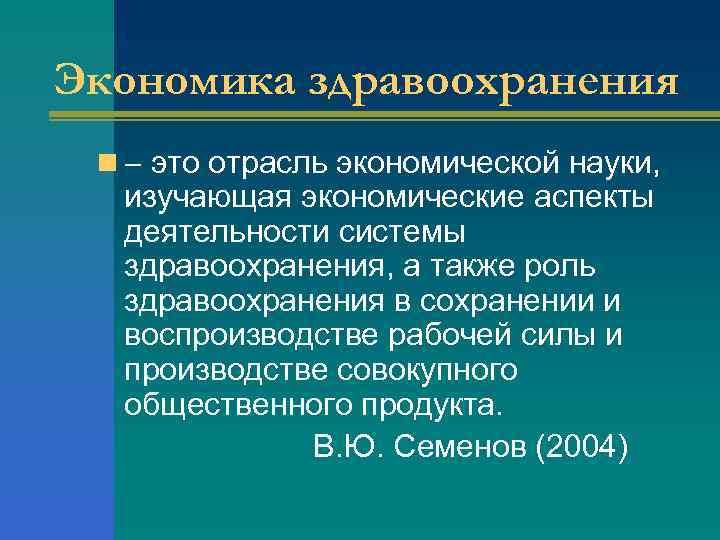 Экономика здравоохранения n это отрасль экономической науки, изучающая экономические аспекты деятельности системы здравоохранения, а