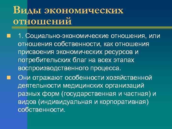Виды экономических отношений n n 1. Социально-экономические отношения, или отношения собственности, как отношения присвоения
