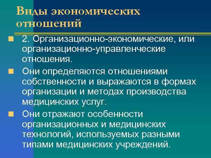 Виды экономических отношений n 2. Организационно-экономические, или организационно-управленческие отношения. n Они определяются отношениями собственности