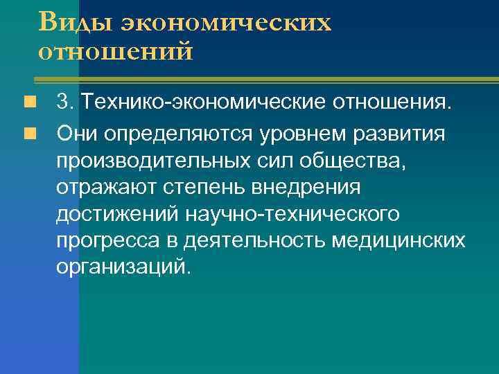 Виды экономических отношений n 3. Технико-экономические отношения. n Они определяются уровнем развития производительных сил