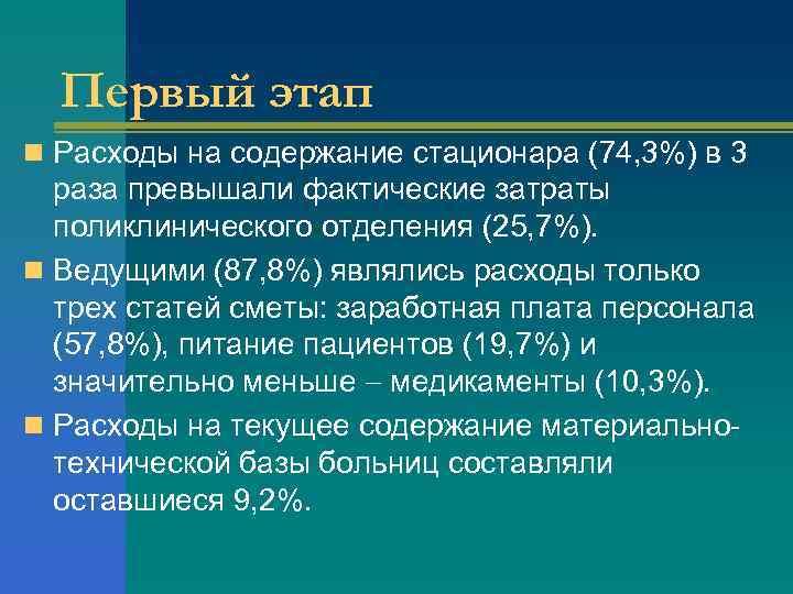 Первый этап n Расходы на содержание стационара (74, 3%) в 3 раза превышали фактические