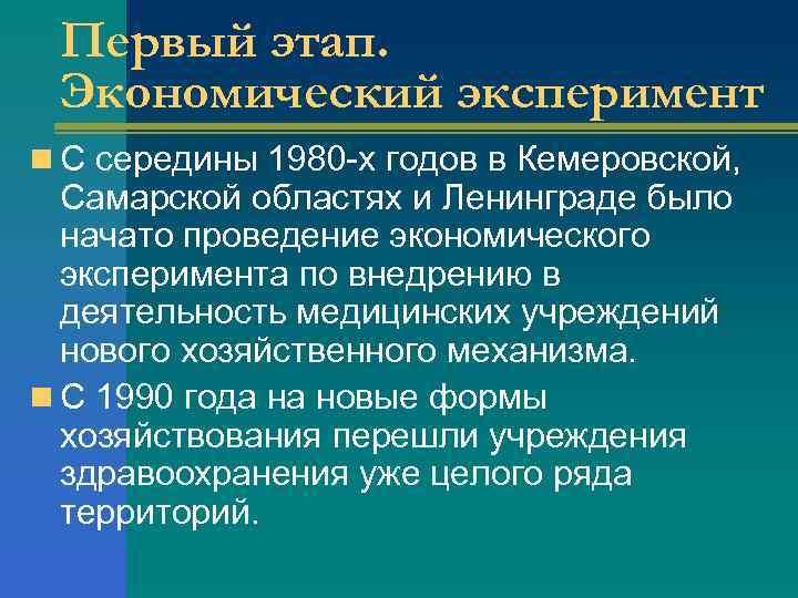 Первый этап. Экономический эксперимент n С середины 1980 -х годов в Кемеровской, Самарской областях