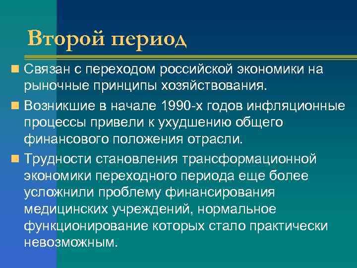 Второй период n Связан с переходом российской экономики на рыночные принципы хозяйствования. n Возникшие