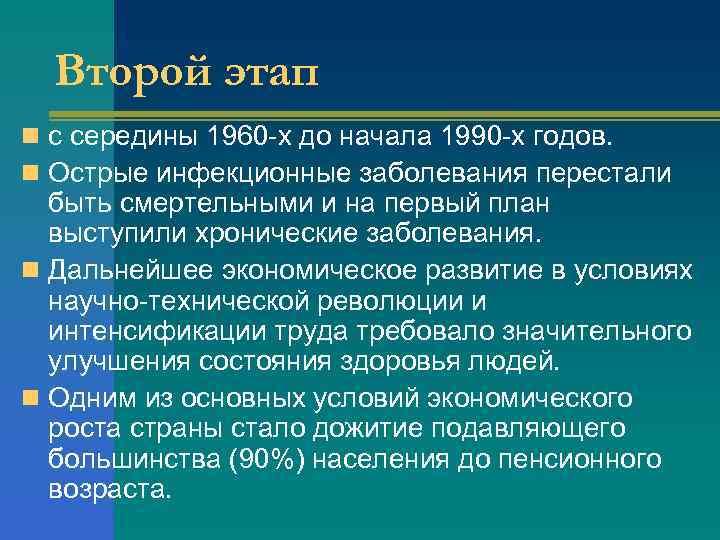 Второй этап n с середины 1960 -х до начала 1990 -х годов. n Острые
