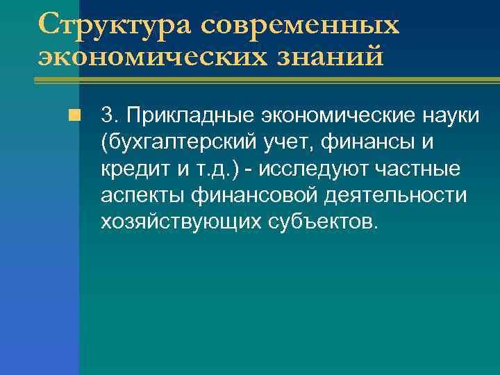 Структура современных экономических знаний n 3. Прикладные экономические науки (бухгалтерский учет, финансы и кредит