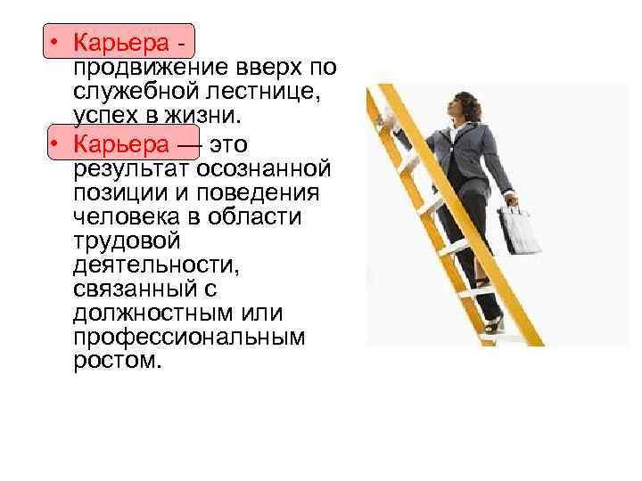 Служебная лестница в картинках