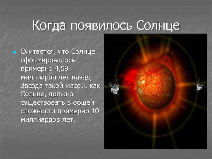 Когда появилось Солнце n Считается, что Солнце сформировалось примерно 4, 59 миллиарда лет назад,
