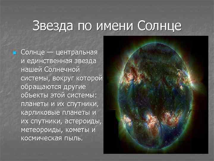 Звезда по имени Солнце n Солнце — центральная и единственная звезда нашей Солнечной системы,