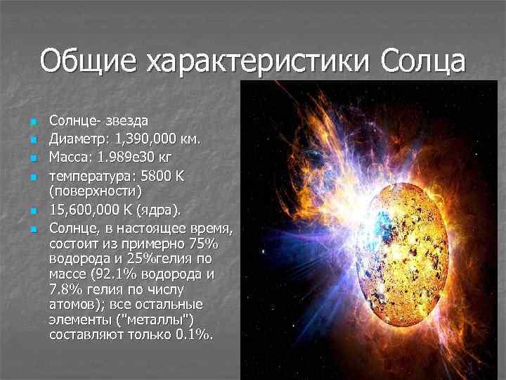 Общие характеристики Солца n n n Солнце- звезда Диаметр: 1, 390, 000 км. Масса:
