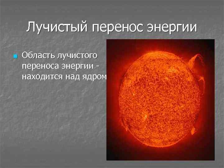 Лучистый перенос энергии n Область лучистого переноса энергии находится над ядром.