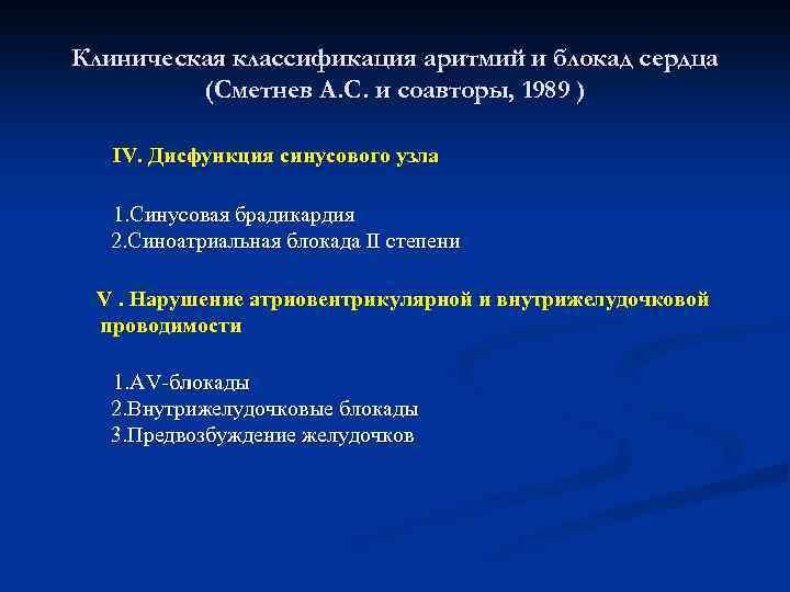 Клиническая классификация аритмий и блокад сердца (Сметнев А. С. и соавторы, 1989 ) IV.