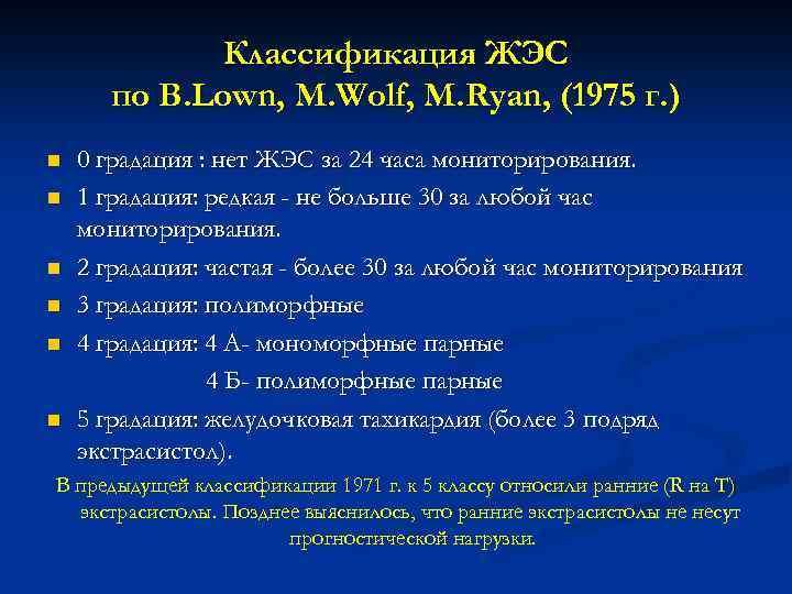 Классификация ЖЭС по B. Lown, M. Wolf, M. Ryan, (1975 г. ) n n
