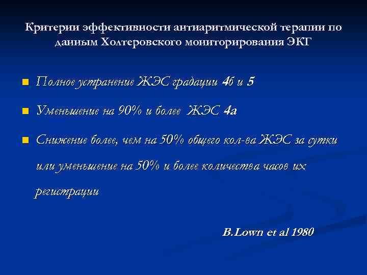 Критерии эффективности антиаритмической терапии по данным Холтеровского мониторирования ЭКГ n Полное устранение ЖЭС градации