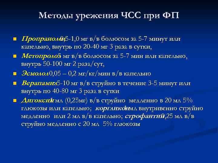 Методы урежения ЧСС при ФП n n n Пропранолол 0, 5 -1, 0 мг