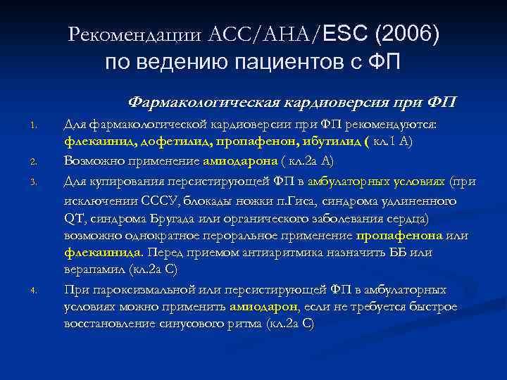 Рекомендации АСС/АНА/ESC (2006) по ведению пациентов с ФП Фармакологическая кардиоверсия при ФП 1. 2.