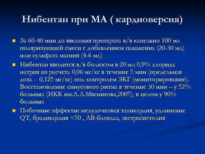 Нибентан при МА ( кардиоверсия) n n n За 60 -40 мин до введения