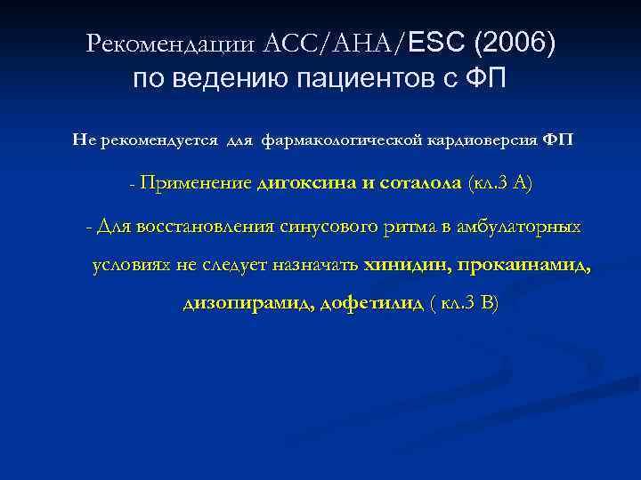 Рекомендации АСС/АНА/ESC (2006) по ведению пациентов с ФП Не рекомендуется для фармакологической кардиоверсия ФП