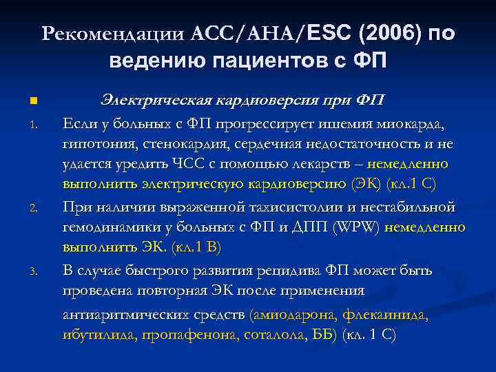Рекомендации АСС/АНА/ESC (2006) по ведению пациентов с ФП n 1. 2. 3. Электрическая кардиоверсия