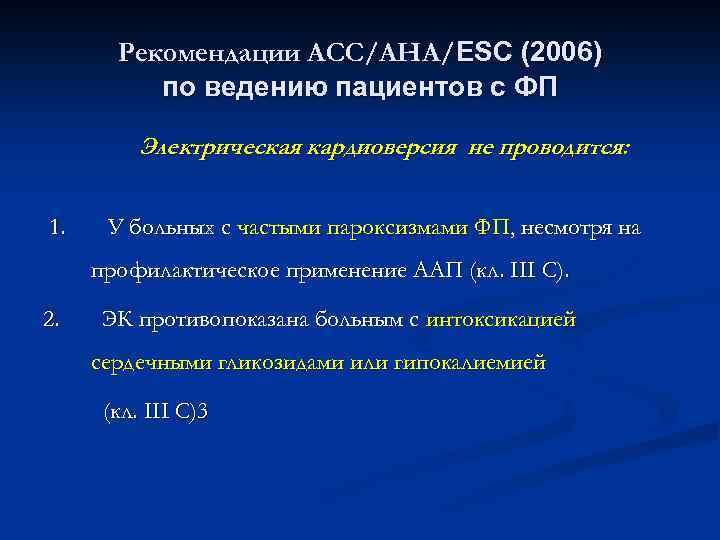 Рекомендации АСС/АНА/ESC (2006) по ведению пациентов с ФП Электрическая кардиоверсия не проводится: 1. У