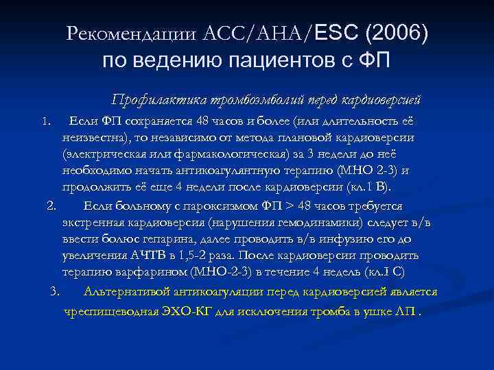 Рекомендации АСС/АНА/ESC (2006) по ведению пациентов с ФП Профилактика тромбоэмболий перед кардиоверсией Если ФП