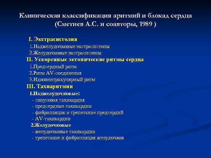 Клиническая классификация аритмий и блокад сердца (Сметнев А. С. и соавторы, 1989 ) I.