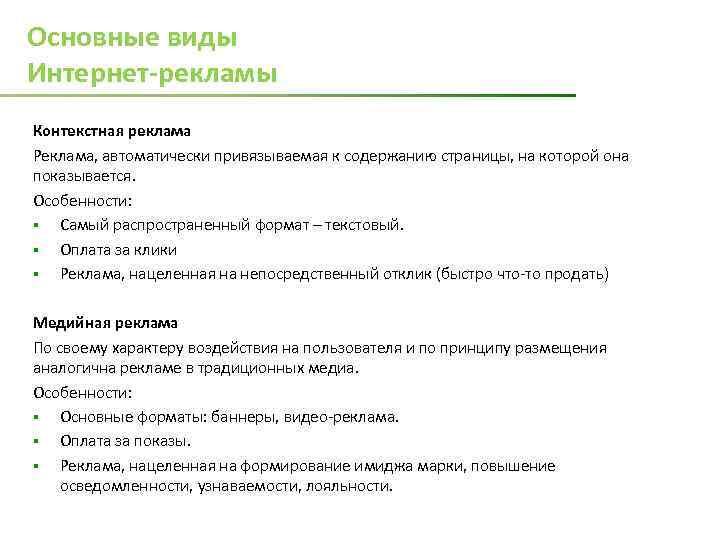Основные термины рекламы в интернете дорвеи на сайт ставок Садовническая набережная