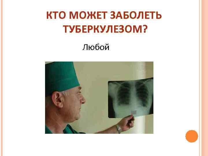 Что если знакомый болен туберкулезом