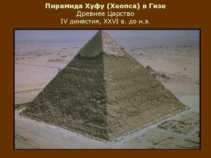 pyramids of giza essay example The three egyptian pyramids known as the giza pyramids are khufu, khafre and menkaure they are located on the giza plateau, outside of the modern city of el giza, egypt the pyramid of khufu was built by pharaoh khufu around 2550 bc this structure is also known as the great pyramid of giza it is.