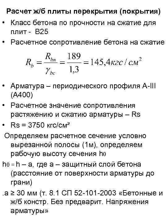 формула расчёта плиты перекрытия