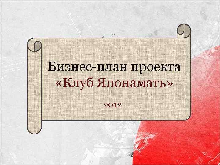 Бизнес-план проекта «Клуб Японамать» 2012